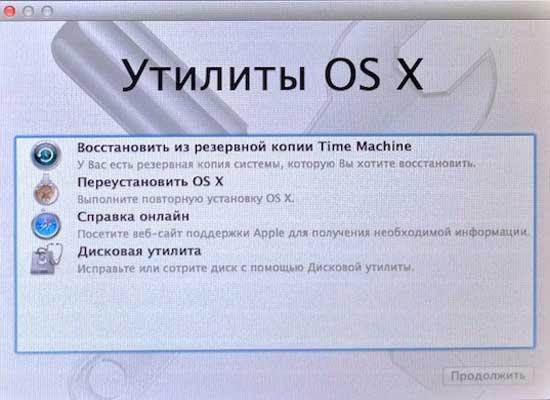 Как удалить все данные с Apple Mac - инструкция - как почистить диск