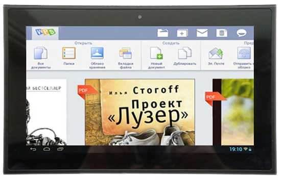 Русский Kingsoft Office для Android-планшетов Wexler TAB - скачать - установить