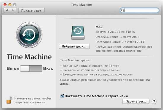 Time Machine - автоматический бэкап данных с iMac
