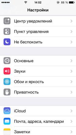 проблемы с настройками яркости экрана у iPhone 5S - iOS 7 - как устранить