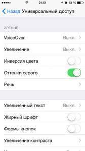 Где включить оттенки серого на iPhone и iPad