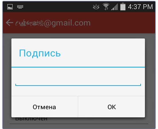 Как настроить автоматическую подпись в Gmail для Android