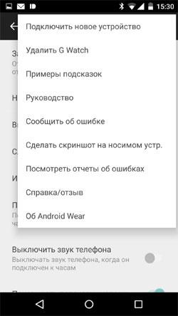 Быстрый скриншот на Android Wear - как настроить