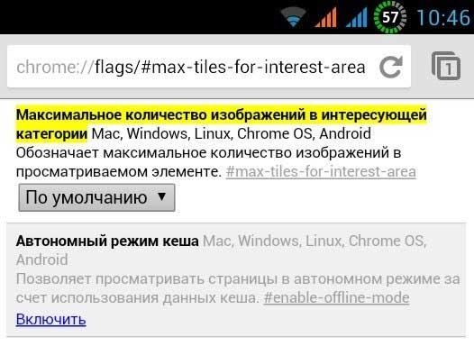 как ускорить браузер на Андроид, чтобы ваш Xperia Z1 сайты грузил шустрее