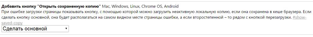 кэшированная страница в Google Chrome: как включить без Интернета?