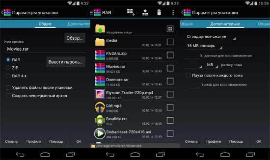 рар для андроид - функционал WinRAR в мобильном варианте