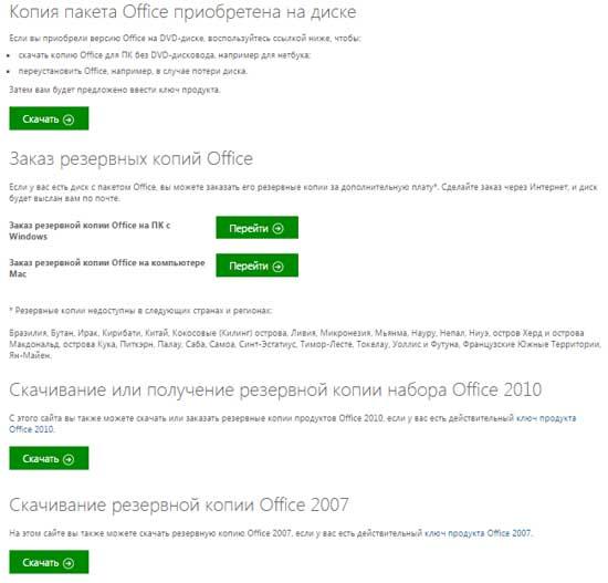 как вернуть Microsoft Office