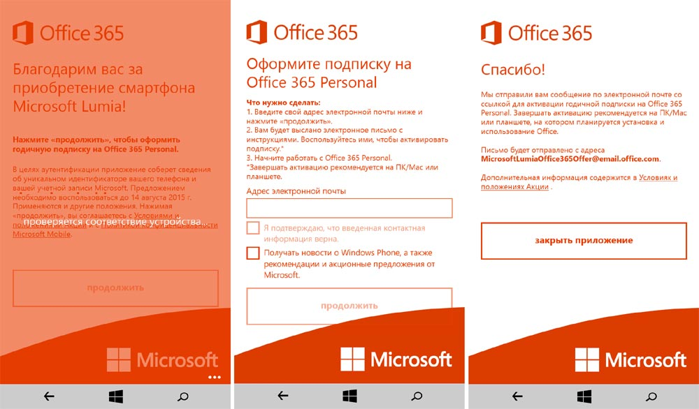 Бесплатный Office 365 для Windows-смартфонов Lumia 365: как установить