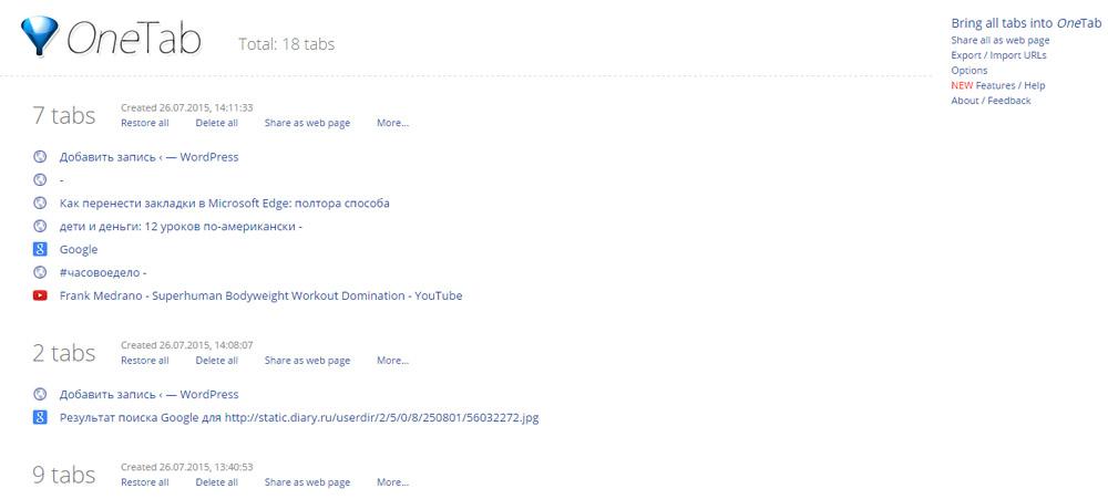 Ускорить Firefox или Chrome, если нужно много вкладок в браузере?