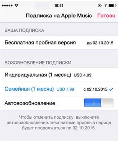 автоматическая платная подписка на Apple Music: как отключить?