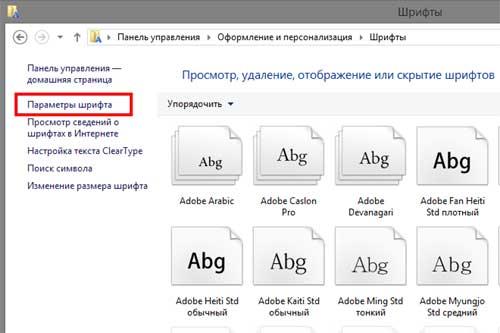 Windows 10 шрифты - как найти, добавить, удалить, изменить