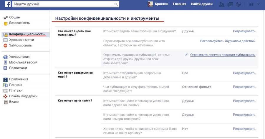 Как скрыть номер телефона в Facebook?