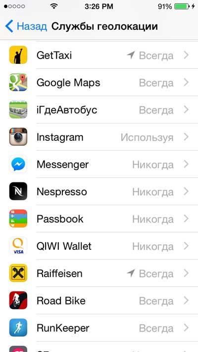 как отключить GPS на iPhone полностью