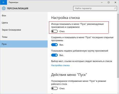 """На будущее: как удалить рекомендуемые приложения из меню """"Пуск"""" в Windows 10"""