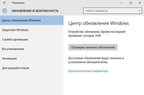 обновления windows 10: как ускорить загрузку