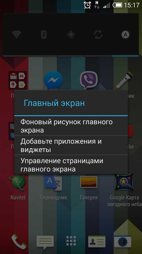Как быстро открыть нужный сайт в Chrome на Android-смартфоне или планшете