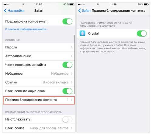iOS 9: блокируем рекламу в мобильном Safary