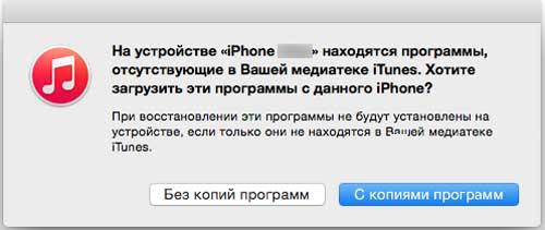 бэкап iPhone на Mac-е: повторение - мать ...