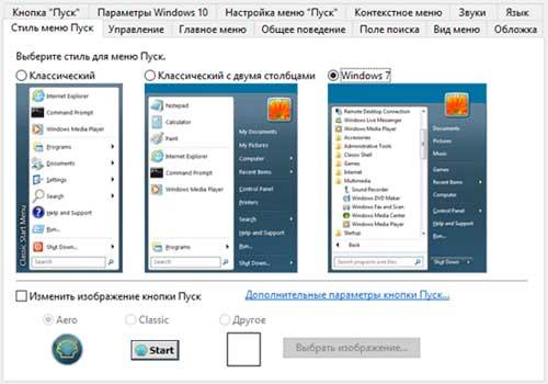 прозрачная панель задач в windows 10: как сделать красиво