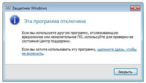 Защитник Windows 10: как отключить его насовсем