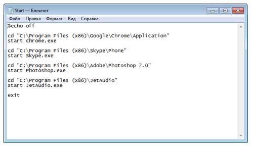 Как в Windows 10 настроить одновременный запуск нескольких программ