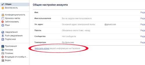 удалить аккаунт в facebook на время и/или навсегда - напоминаем