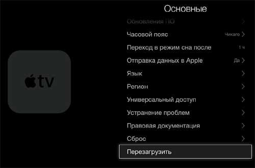 Как принудительно перезагрузить Apple TV ?