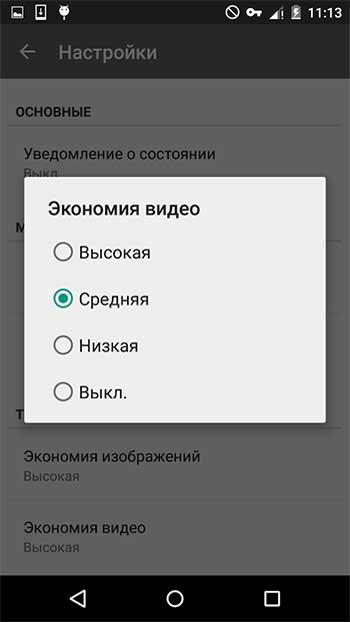Мобильный трафик на Android-е: Opera Max, как самый простой способ сэкономить
