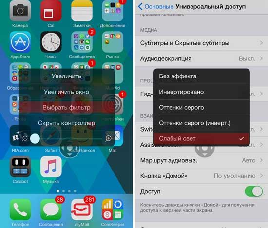 Как максимально снизить яркость экрана на iPhone 6S