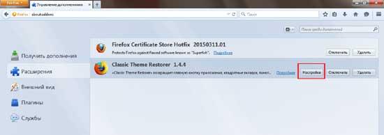 Как вернуть старый поиск в Firefox 43: инструкция