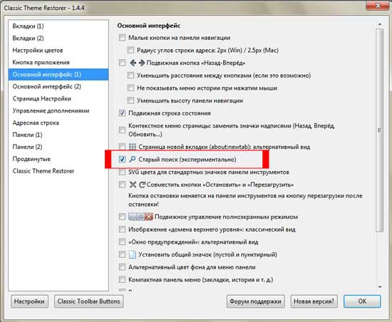 Как вернуть старый поиск в Firefox 43