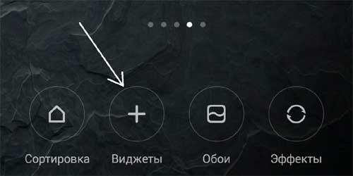 Домашний экран Xiaomi Mi4c: элементарщина с настройками + [видео]