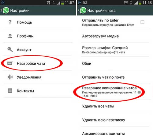 как восстановить сообщения в Whatsapp на айфоне - фото 4
