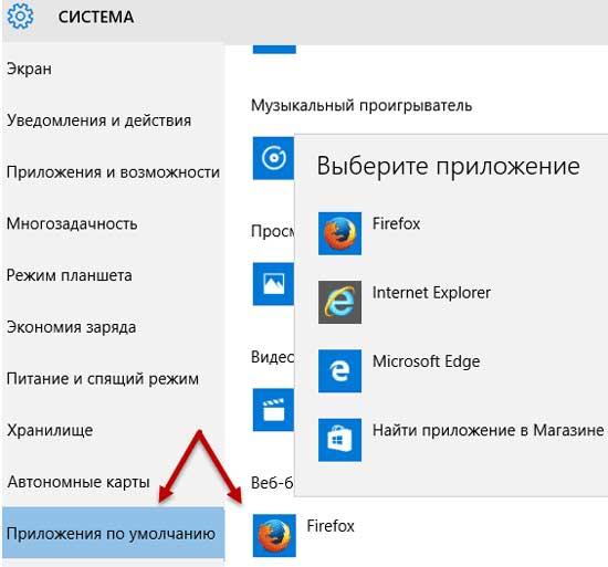 Как отключить Edge браузер в Windows 10