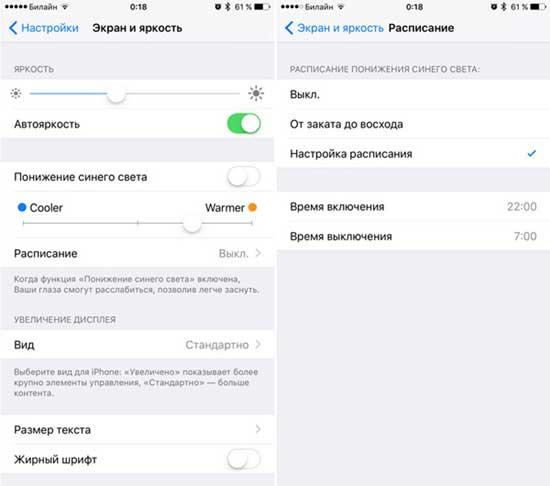 Night Shift: как включить ночной режим чтения в iOS 9.3