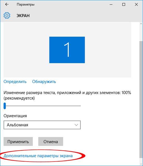 Windows 10: как увеличить все сразу или что-то по отдельности