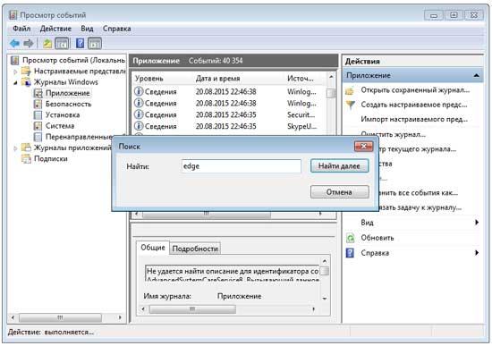 Проблемы с Edge: как обновить настройки и/или переустановить браузер