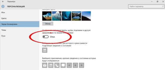 Как отключается в Windows 10 реклама на экране блокировки