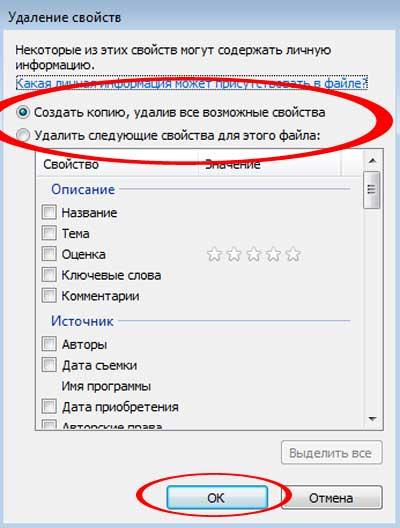 Как удалить лишние данные с фоток с помощью Windows 10
