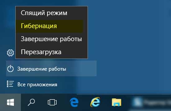 """гибернация Windiws 10: как вернуть кнопку в меню """"Завершение работы"""""""