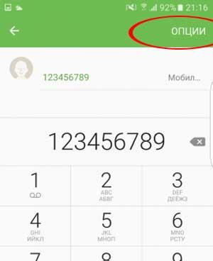 Как включается VoLTE на смартфоне Galaxy S7 или Galaxy S7 Edge