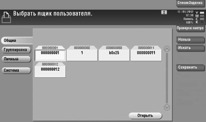 Ящик пользователя на bizhub, как элемент безопасной печати