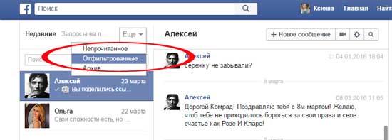 Куда может деться новое сообщение в Facebook и/или в fb-мессенджере?