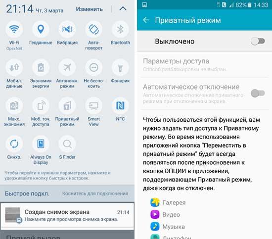 Гостевой режим в Android смартфоне: как не выглядеть жадным