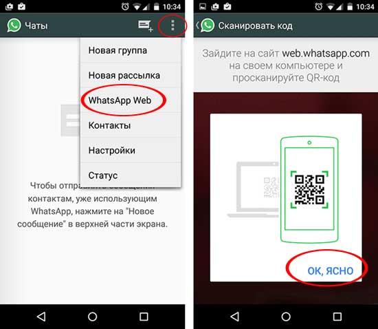 WhatsApp Web: как настроить и юзать ВатсАп с компа