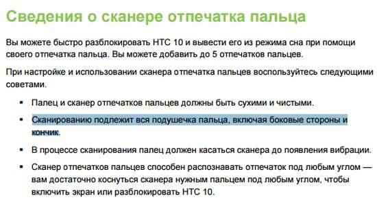 Если у HTC 10 проблемы со сканером отпечатков пальцев: что делать