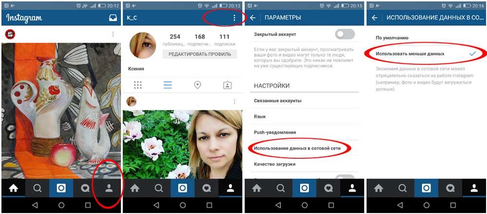 Расход трафика: как умерить аппетиты любимых мобильных приложений - instagram