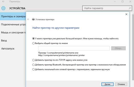 Если с windows 10 принтер работать не хочет