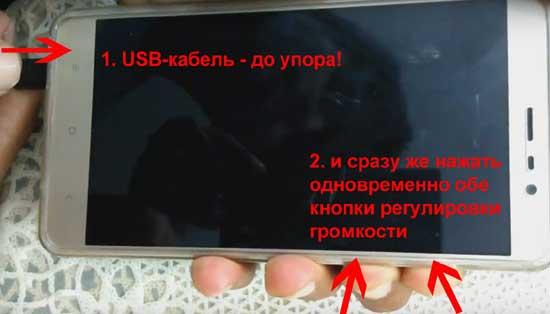 режим EDL в смартфоне Xiaomi Redmi Note 3: как включить без ADB-команды