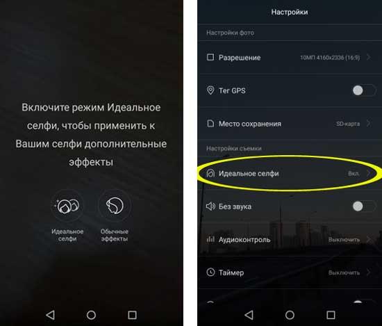 Идеальное селфи в Huawei P9: как пользоваться и как настроить